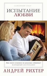 Андрей Рихтер «Испытание любви»