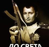 Андрей Столяров «До света (сборник)»