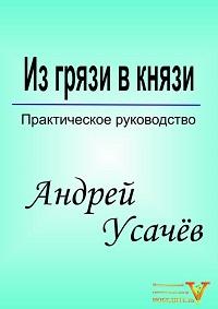 Андрей Усачёв «Изгрязи вкнязи»