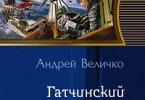 Андрей Величко «Гатчинский коршун»