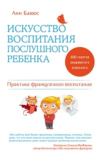 Анн Бакюс «Искусство воспитания послушного ребенка»