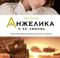 Анн Голон «Анжелика и ее любовь»