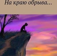 Анна Анакина «На краю обрыва…»