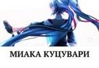 Анна Емцева «Миака Куцувари»