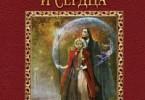 Анна Гаврилова «Путь магии и сердца»