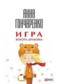 Анна Гончаренко «Игра. Коготь дракона»