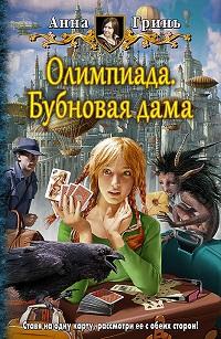 Анна Гринь «Олимпиада. Бубновая дама»