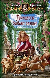 Анна Гринь «Принцессы бывают разные»