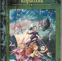 Анна Гурова «Кукольный кораблик»