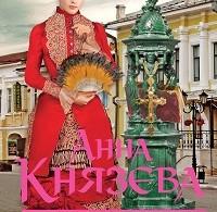 Анна Князева «Пленники старой Москвы»