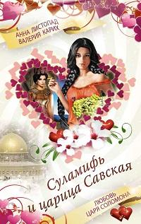 Анна Листопад, Валерия Карих «Суламифь и царица Савская. Любовь царя Соломона»