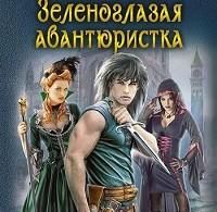 Анна Одувалова «Зеленоглазая авантюристка»