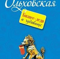 Анна Ольховская «Бизнес-леди и чудовище»