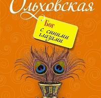 Анна Ольховская «Бог с синими глазами»