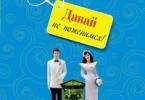 Анна Ольховская «Давай не поженимся!»