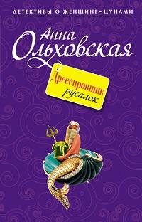Анна Ольховская «Дрессировщик русалок»