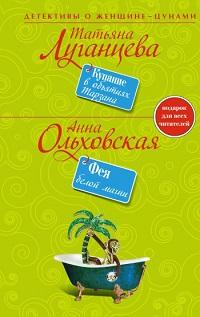 Анна Ольховская «Фея белой магии»