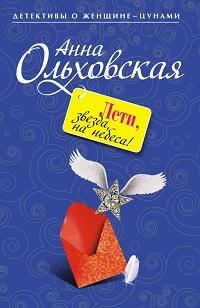 Анна Ольховская «Лети, звезда, на небеса!»