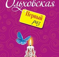 Анна Ольховская «Первый раз»