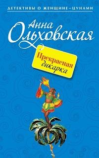 Анна Ольховская «Прекрасная дикарка»