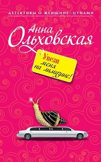 Анна Ольховская «Увези меня на лимузине!»