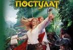 Анна Орлова, Кира Измайлова «Пятый постулат»