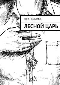Анна Платунова «Лесной царь»