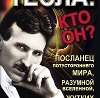Анна Райнер «Никола Тесла: кто он?»