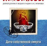 Анна и Сергей Литвиновы «Дата собственной смерти. Все девушки любят бриллианты (сборник)»