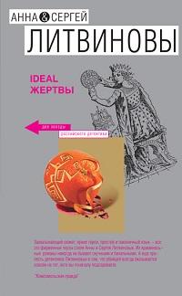 Анна и Сергей Литвиновы «Ideal жертвы»