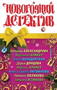 Анна и Сергей Литвиновы «Кликни Деда Мороза»
