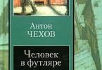 Антон Чехов «Человек в футляре (сборник)»