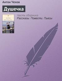 Антон Чехов «Душечка»