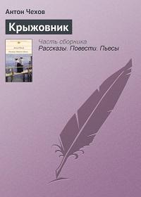 Антон Чехов «Крыжовник»