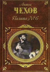 Антон Чехов «Палата № 6 (Сборник)»