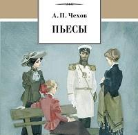 Антон Чехов «Пьесы»