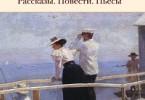 Антон Чехов «Три сестры»