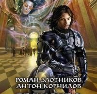 Антон Корнилов, Роман Злотников «Братство Порога»