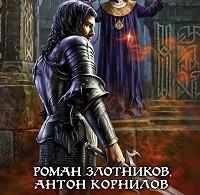 Антон Корнилов, Роман Злотников «Последняя крепость. Том 1»