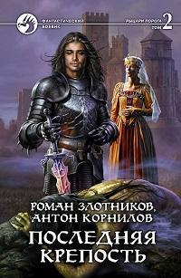 Антон Корнилов, Роман Злотников «Последняя крепость. Том 2»