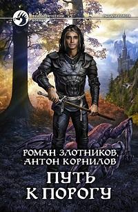 Антон Корнилов, Роман Злотников «Путь к Порогу»