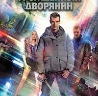 Антон Корнилов, Роман Злотников «Урожденный дворянин»
