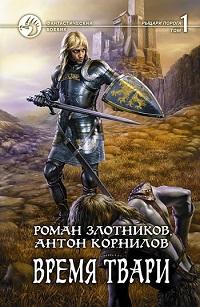 Антон Корнилов, Роман Злотников «Время твари. Том 1»