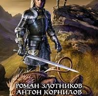 Антон Корнилов, Роман Злотников «Время твари. Том 2»