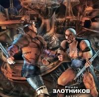 Антон Краснов, Роман Злотников «Книга Бездн»