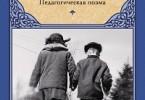 Антон Макаренко «Педагогическая поэма»