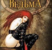 Антон Медведев «Любимая ведьма»
