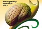 Антон Могучий «Супертренинг IQ и памяти, чтобы жить 100 лет. Книга-тренажер для вашего мозга»