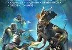 Антон Орлов «Последний портал»
