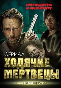 Антон Первушин «Ходячие мертвецы. Зомби-нашествие на кинематограф»